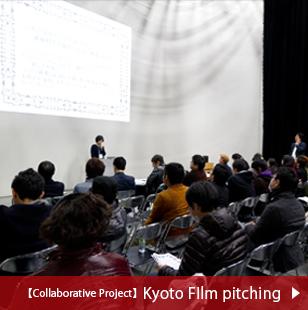 KYOTO FILM PITCHING