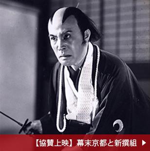 京都ヒストリカ国際映画祭・幕末フェスティバル協賛