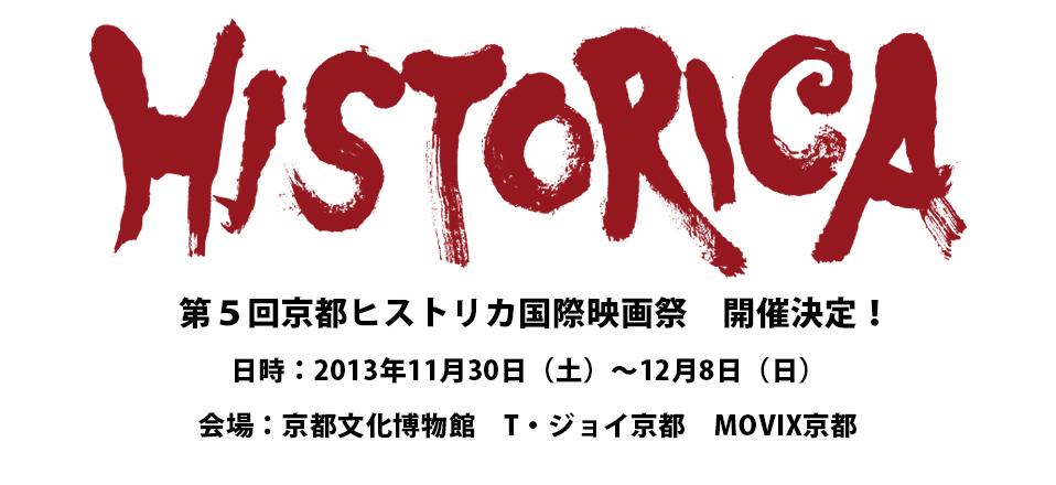 第5回京都ヒストリカ国際映画祭開催!