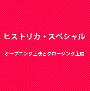 ヒストリカ・スペシャル