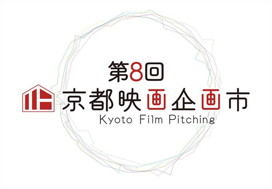 京都映画企画市