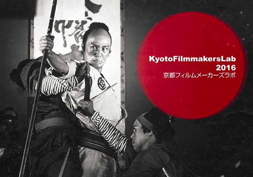 京都若手才能育成ラボ